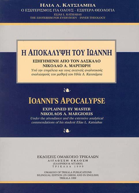 Apokalypsi-Ioanni-Katsiampas1999.jpg
