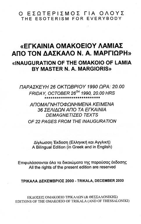 EgkainiaLamias-Katsiampas2000.jpg
