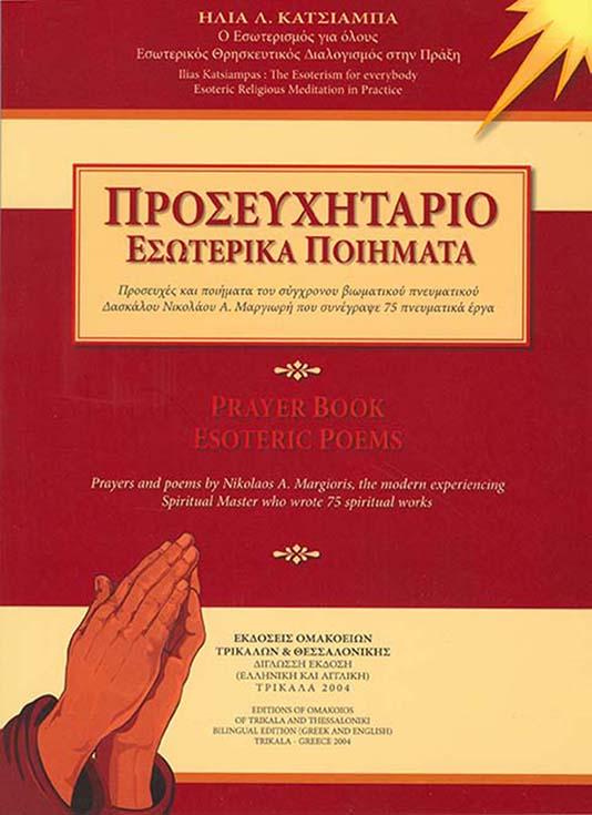 Proseyxitario-Poihmata-Katsiampas2004.jpg
