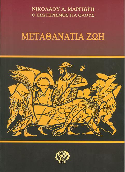 Vivlio16-MethanatiaZoi2010.jpg