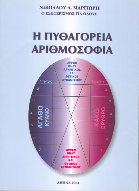 Vivlio6-PythagoreiaAritmosophia2004.jpg