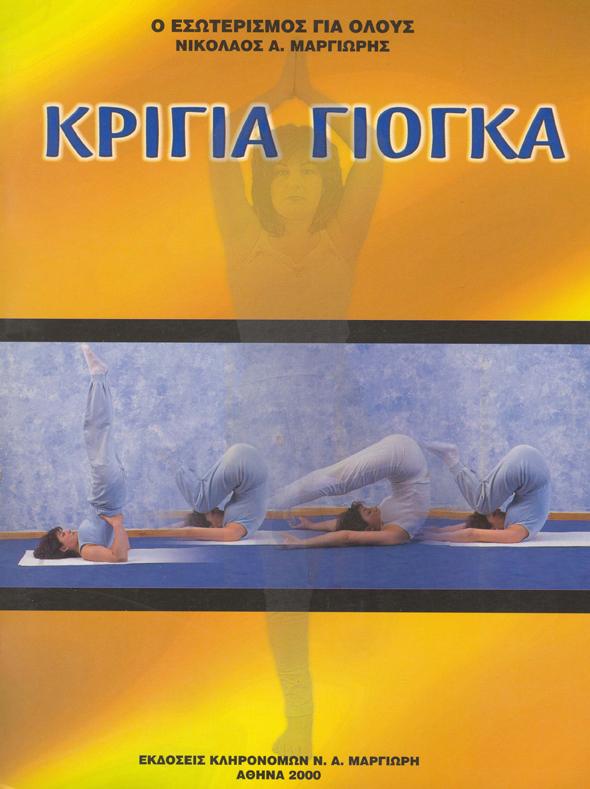 Vivlio19-KriyaYoga2000.jpg