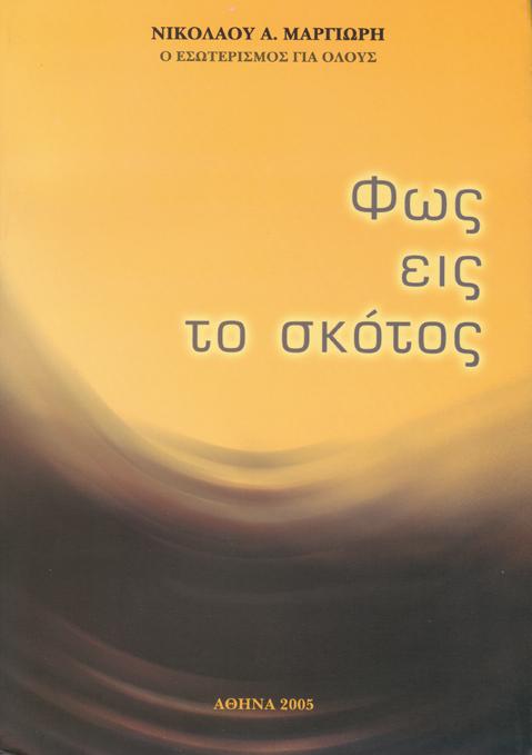 Vivlio2-FosStoSkotos2005.jpg