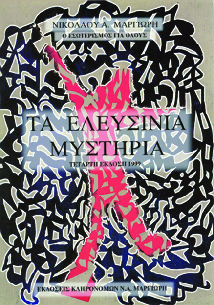 Vivlio7-EleysiniaMystiria1999.jpg