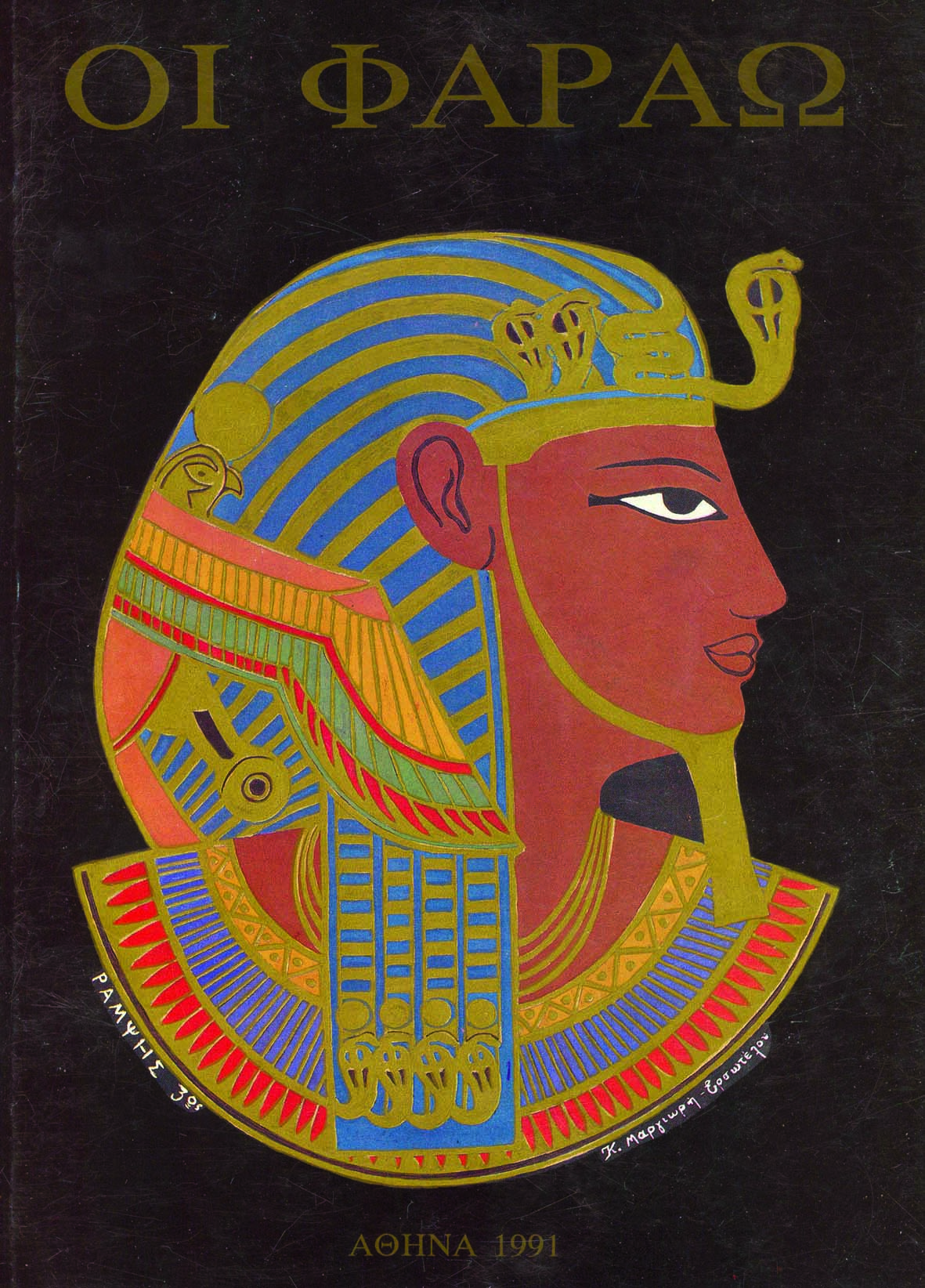 Vivlio9-FaraoAkenaton1991.jpg